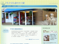 尾巴派對寵物生活館 (2)