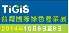 2014台灣國際綠色產業展