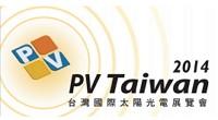 台灣國際太陽光電展覽會