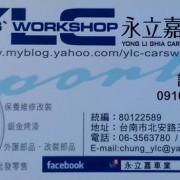 台南YLC永立嘉車業