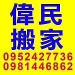 台北24小時搬家服務