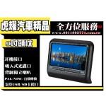 通用型9吋DVD頭枕螢幕電視支援SD/DVD/USB/藍芽