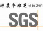 神農牛樟芝SGS認證書