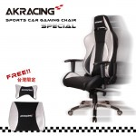 AKRACING超跑賽車椅旗艦款GT66Challenger