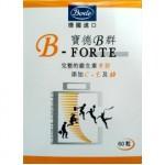 【大聯奈米生技】寶德B群 B-Forte 60粒裝