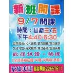 2016/9/7 新班開課