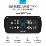 ES300 彩晶螢幕型胎壓偵測器