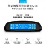 MS880 太陽能光電雙充型胎壓偵測器