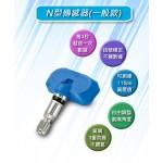 胎內型傳感器  N型(一般款)