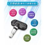 胎內型傳感器  C型(專利可換電池款)