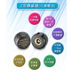 胎外型傳感器  Z型(可換電池)