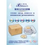 妍康白馥鎂EGF醫美時空膠囊台灣製造經銷批發