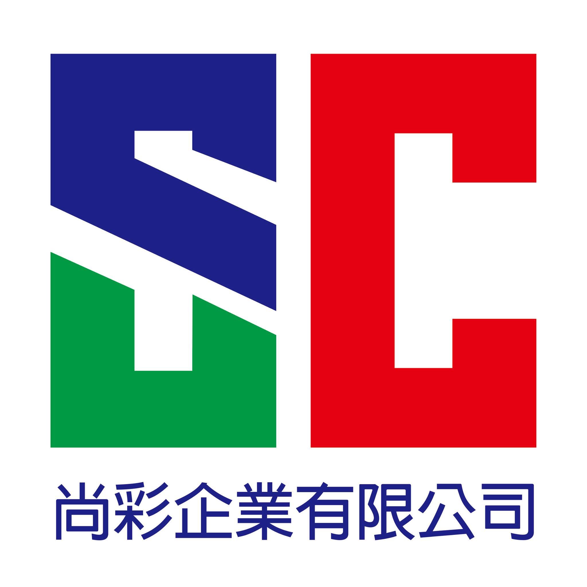 尚彩企業有限公司
