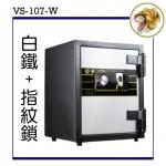 【達鵬易購網】單門白鐵指紋鎖防火保險箱(VS-107-W)