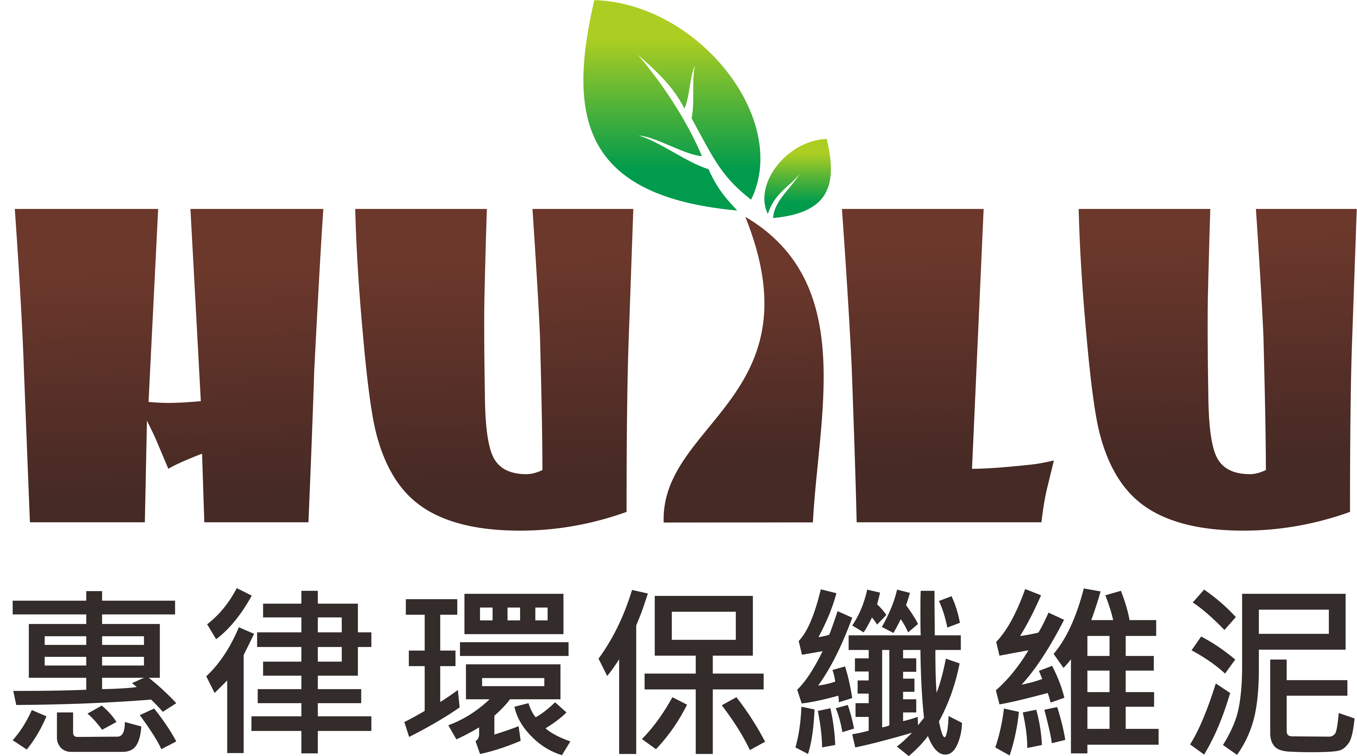 惠律國際企業有限公司