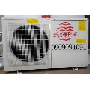 空氣能熱泵配置300L NS2P-300L玉山0元活動