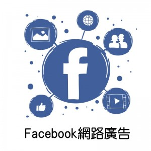 Facebook網路廣告