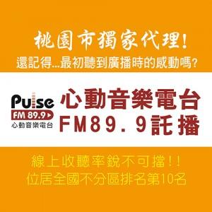 心動電台FM89.9