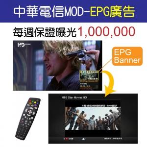 中華電信MOD-EPG廣告