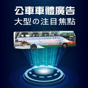 新竹、台北客運廣告
