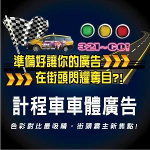 計程車車體廣告