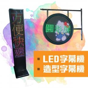 LED造型字幕機
