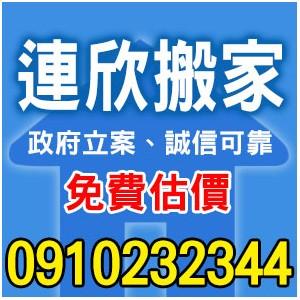 連欣搬家-0910-232-344/0953-047-909