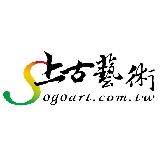 上古國際藝術股份有限公司