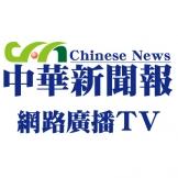 中華新聞報有限公司