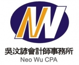 吳汶諺會計師事務所