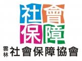 社團法人雲林縣社會保障協會