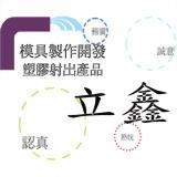 立鑫企業社