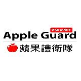 蘋果護衛隊