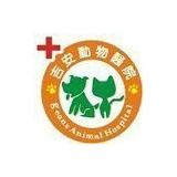 吉安動物醫院