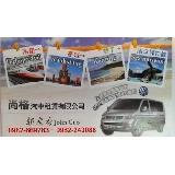 尚格包車旅遊