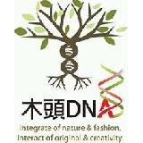 木頭DNA原木實木傢俱