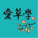 愛草學股份有限公司(展業部)