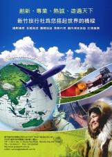 新竹旅行社有限公司