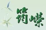 筠嶸園藝景觀有限公司