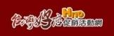 台灣好店國際有限公司
