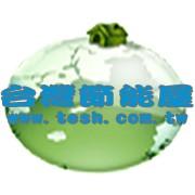 台灣節能屋