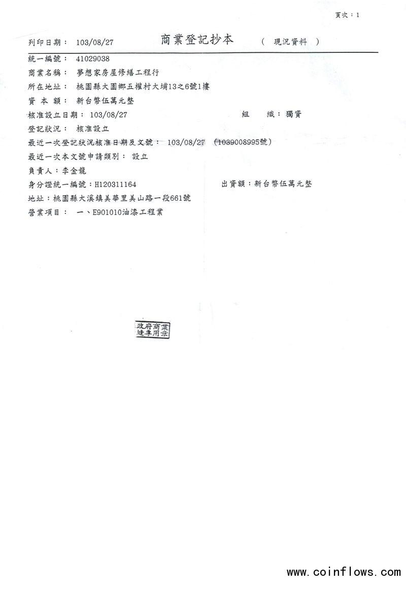 夢想家02
