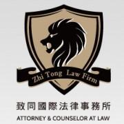 致同國際法律事務所