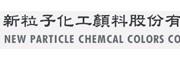 新粒子化工顏料股份有限公司