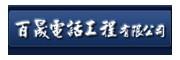 百晟電話工程有限公司