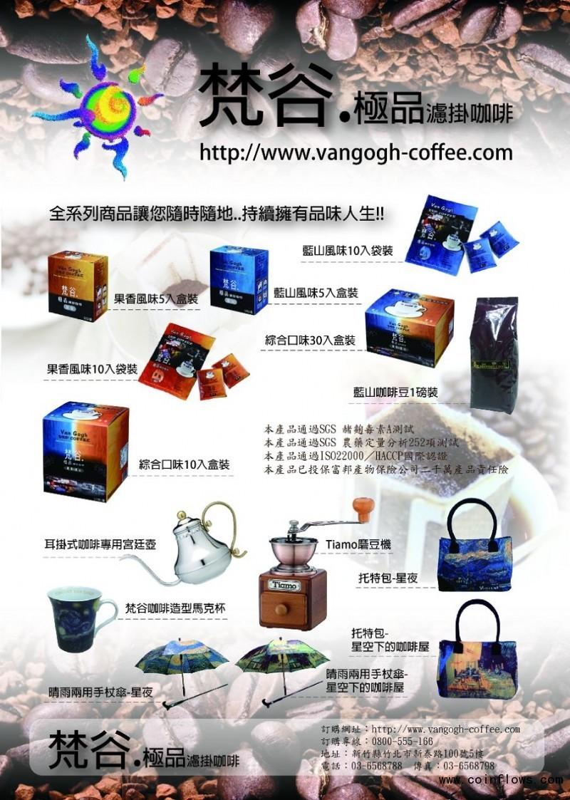 梵谷咖啡-商品篇x1-300-01