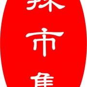 辣市集食品有限公司