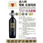 雙獅紅葡萄酒
