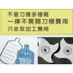 免刀膜貼紙(合板)
