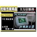 AUTONET 7吋 頭枕螢幕 公司貨 保固一年 保修3年